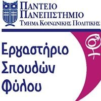 Εργαστήριο Σπουδών Φύλου/Centre for Gender Studies