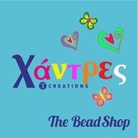 ΧΑΝΤΡΕΣ - beads