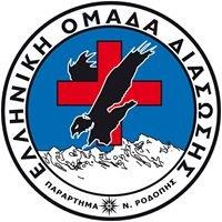 Ελληνική Ομάδα Διάσωσης - Παραρτημα Ροδόπης