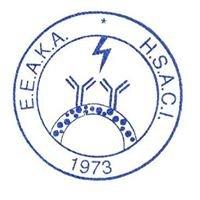 Ελληνική Εταιρεία Αλλεργιολογίας  & Κλινικής Ανοσολογίας