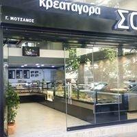 Κρεαταγορά Ο ΣΟΧΟΣ - Μότσανος Γεώργιος