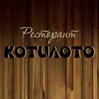 """Сръбски ресторант """" Котилото"""""""