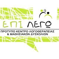 ΕΠΙ ΛΕΓΩ - Πρότυπο Κέντρο Λογοθεραπείας και Μαθησιακών Δυσκολιών