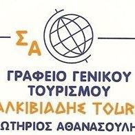 Alkiviadis Tours