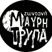 Μαύρη Τρύπα - Mavri Trypa Thessaloniki