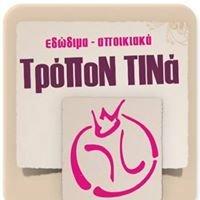 Τρόπον Τινά - Tropon Tina