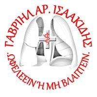 Πνευμονολογικό Ιατρείο  Γαβριήλ Αρ. Ισαακίδη