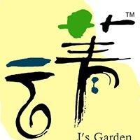 J's Garden菁雲