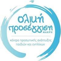 Ολική Προσέγγιση Κέντρο Λογοθεραπείας και Μελέτης