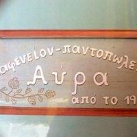 ΑΥΡΑ παραδοσιακό καφενείο-παντοπωλείο