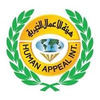 هيئة الأعمال الخيرية - Hai UAE