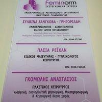 FeminOrm - Σύγχρονα Ιατρεία Μαιευτικής - Γυναικολογίας & Ενδοκρινολογίας