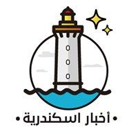 اخبار اسكندرية -  A5bar Alex