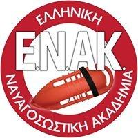 ΕΝΑΚ - Ελληνική Ναυαγοσωστική Ακαδημία