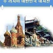 주러시아 대한민국대사관(Korean Embassy in Russia)