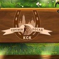 "Конно-спортивный клуб ""Сергиев Посад"""