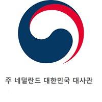 주 네덜란드 대한민국 대사관(Embassy of Korea in the Netherlands)