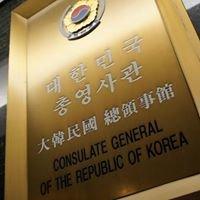 Korean Consulate General in Hong Kong ( 주 홍콩 대한민국 총영사관 )