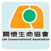 關懷生命協會