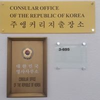 Consular Office of the Republic of Korea in Anchorage