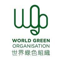 世界綠色組織 World Green Organisation
