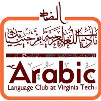 Arabic Language Club at Virginia Tech
