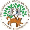 Научно-методический отдел РГДБ