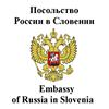 Посольство России в Словении/Veleposlaništvo Rusije v Sloveniji