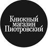 Пиотровский. Независимый книжный магазин.