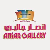 Ansar Gallery, Bahrain