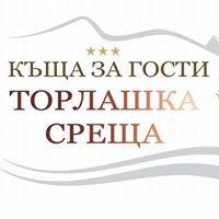"""Къща за гости """"Торлашка среща""""/ Guest House """"Torlashka Sreshta"""""""