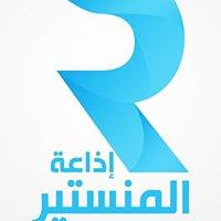 Radio Monastir إذاعة المنستير