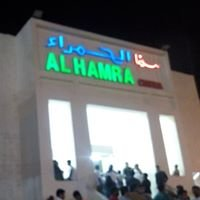Al Hamra Palace Beach Resorts