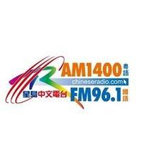 星島中文電台 Sing Tao Chinese Radio