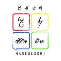 USC Haneulsori   하늘소리
