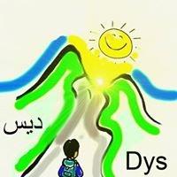 """Association Tunisienne """"Dys"""" Pour Les Troubles spécifiques D'apprentissage"""