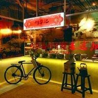 Lot 10 Hutong