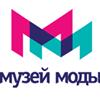 """МВЦ """"Музей моды"""""""