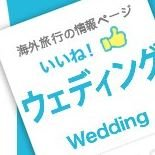 Like!Wedding