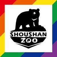 Shou Shan Zoo 壽山動物園