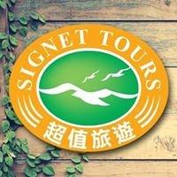 超值旅遊 Signet Tours, Inc.