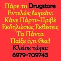 Drugstore: Δωρεάν Χώρος για Πάρτυ/Εκδηλώσεις-Το Φθηνότερο Bar στην Αθήνα
