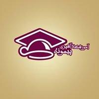 آموزشگاه صنایع غذایی پیمونه/Peymooneh Culinary School