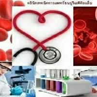 คลินิกเทคนิคการแพทย์ธนบุรีเมดิคัลแล็บ ศูนย์ตรวจสุขภาพ ตรวจเลือด