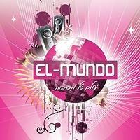 """אלמונדו Elmundo עולם של מסיבות ראשל""""צ"""