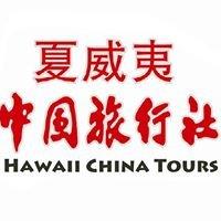 Hawaii China Tours 夏威夷中国旅行社