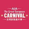 The AIA Great European Carnival 友邦歐陸嘉年華 thumb