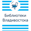 Библиотеки Владивостока - МБУК ВЦБC