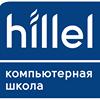 Компьютерная школа Hillel Dnepropetrovsk