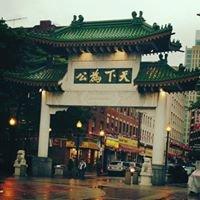 新金門 Chinatown Boston Ma